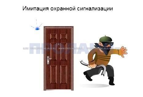 Имитация охранной сигнализации