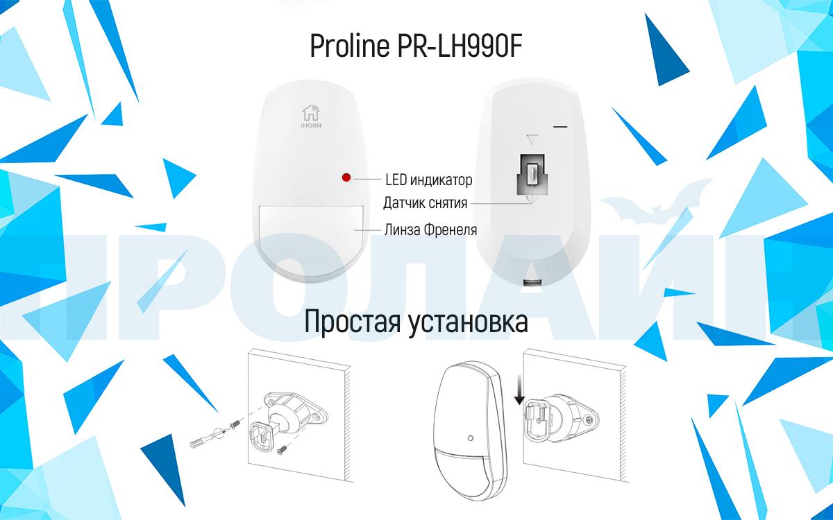 Беспроводной датчик движения Proline PR-LH990F