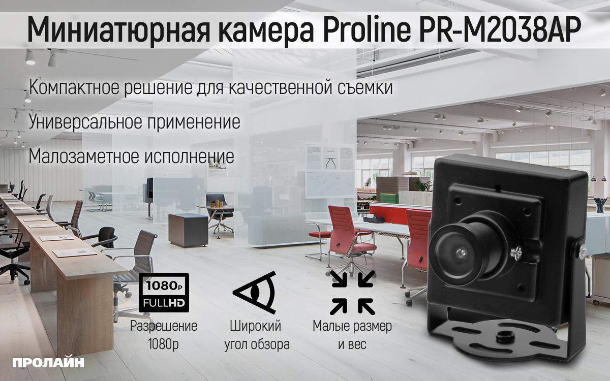 Миниатюрная AHD 1080P камера Proline PR-M2038AP