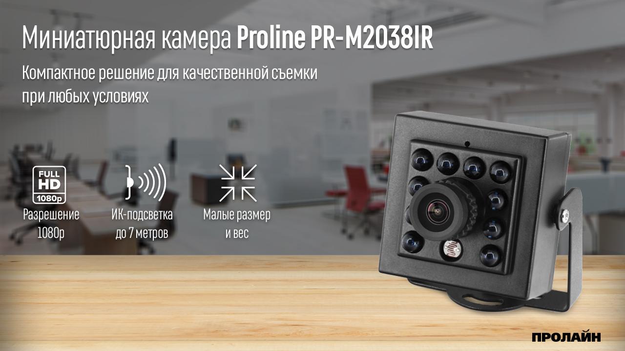 Миниатюрная AHD 1080P камера Proline PR-M2038IR