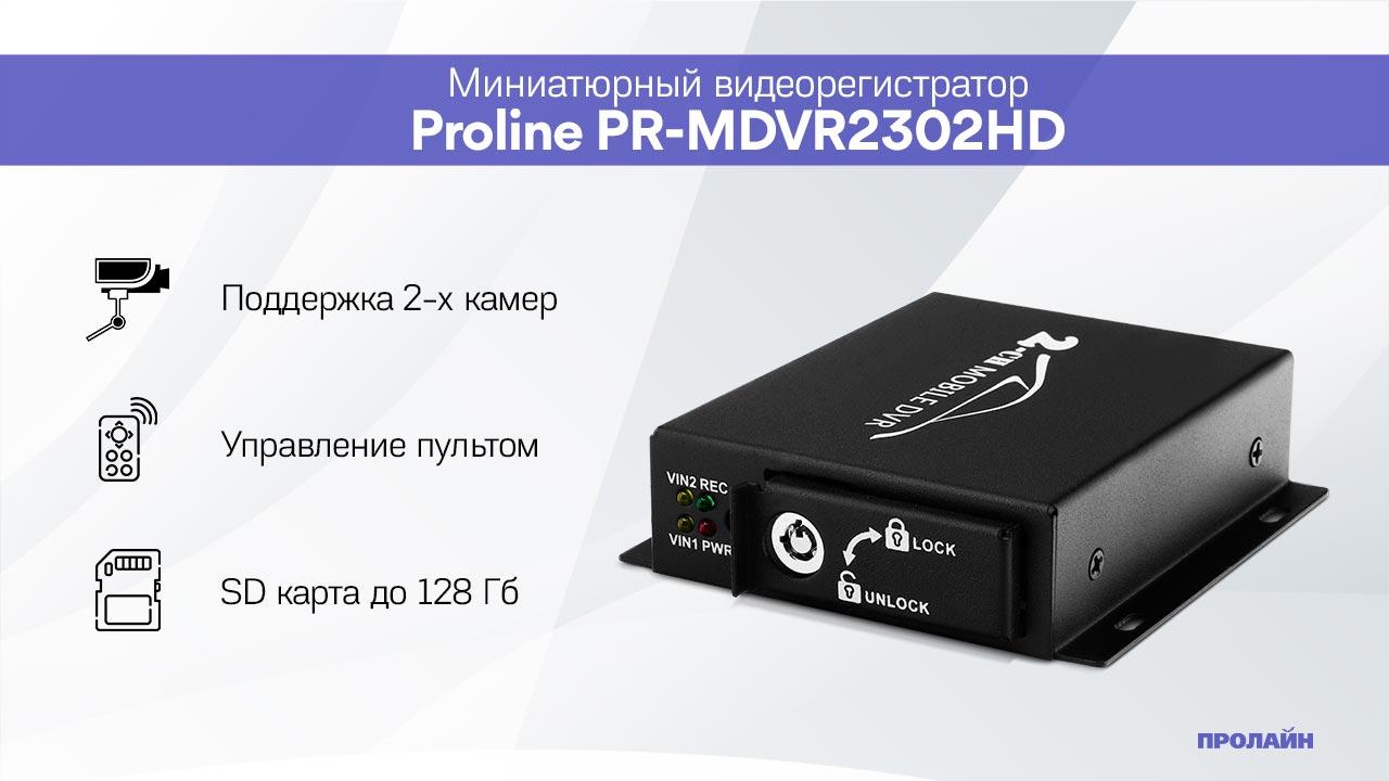 Миниатюрная камера Proline PR-MDVR2302HD