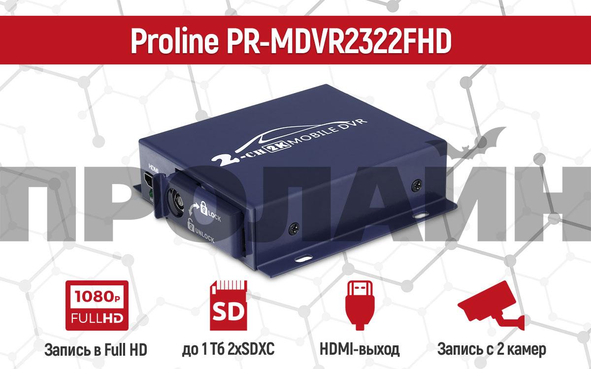 Миниатюрный видеорегистратор Proline PR-MDVR2322FHD
