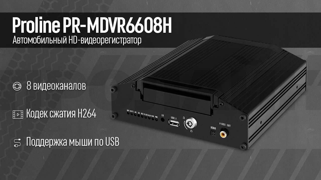 Автомобильный HD-видеорегистратор Proline PR-MDVR6608H