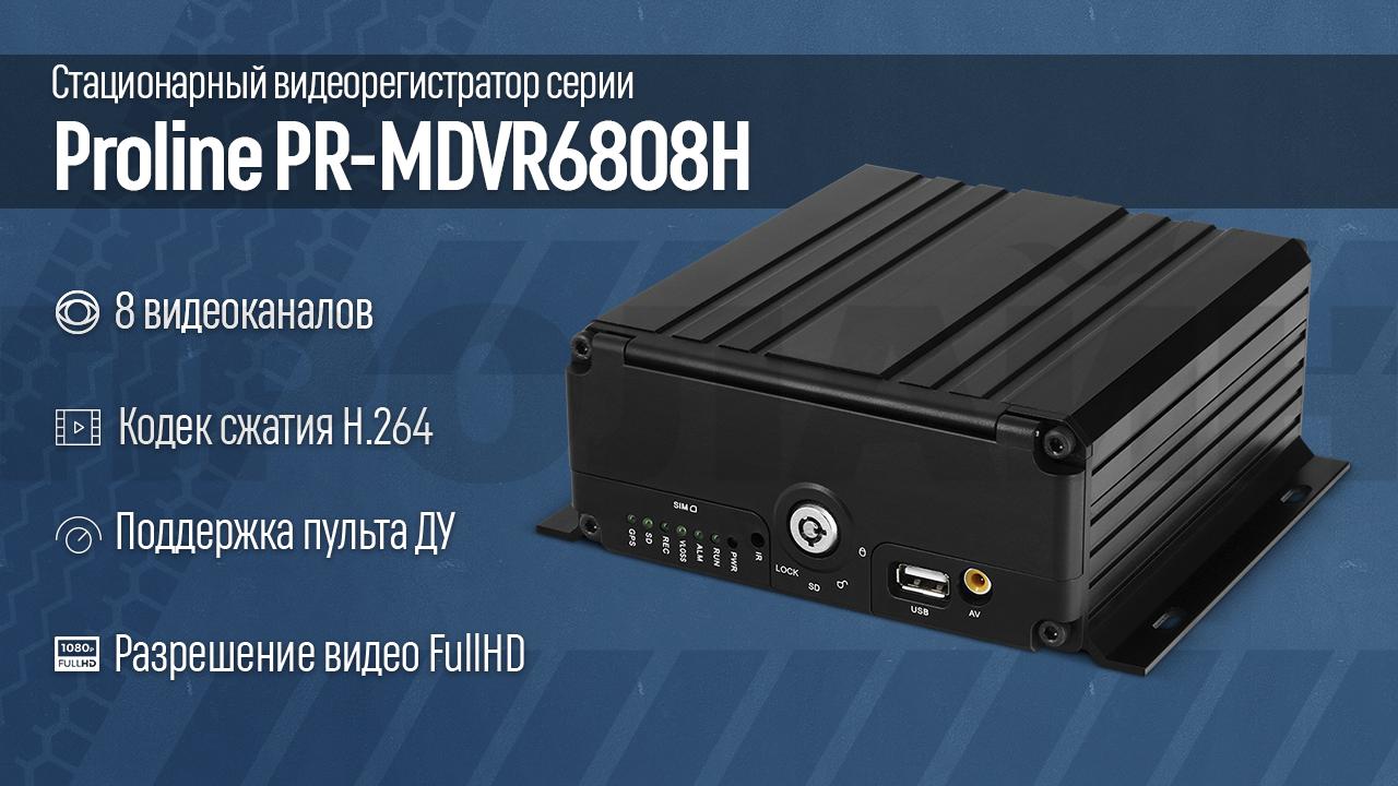 Автомобильный FullHD видеорегистратор серии Proline PR-MDVR6808H