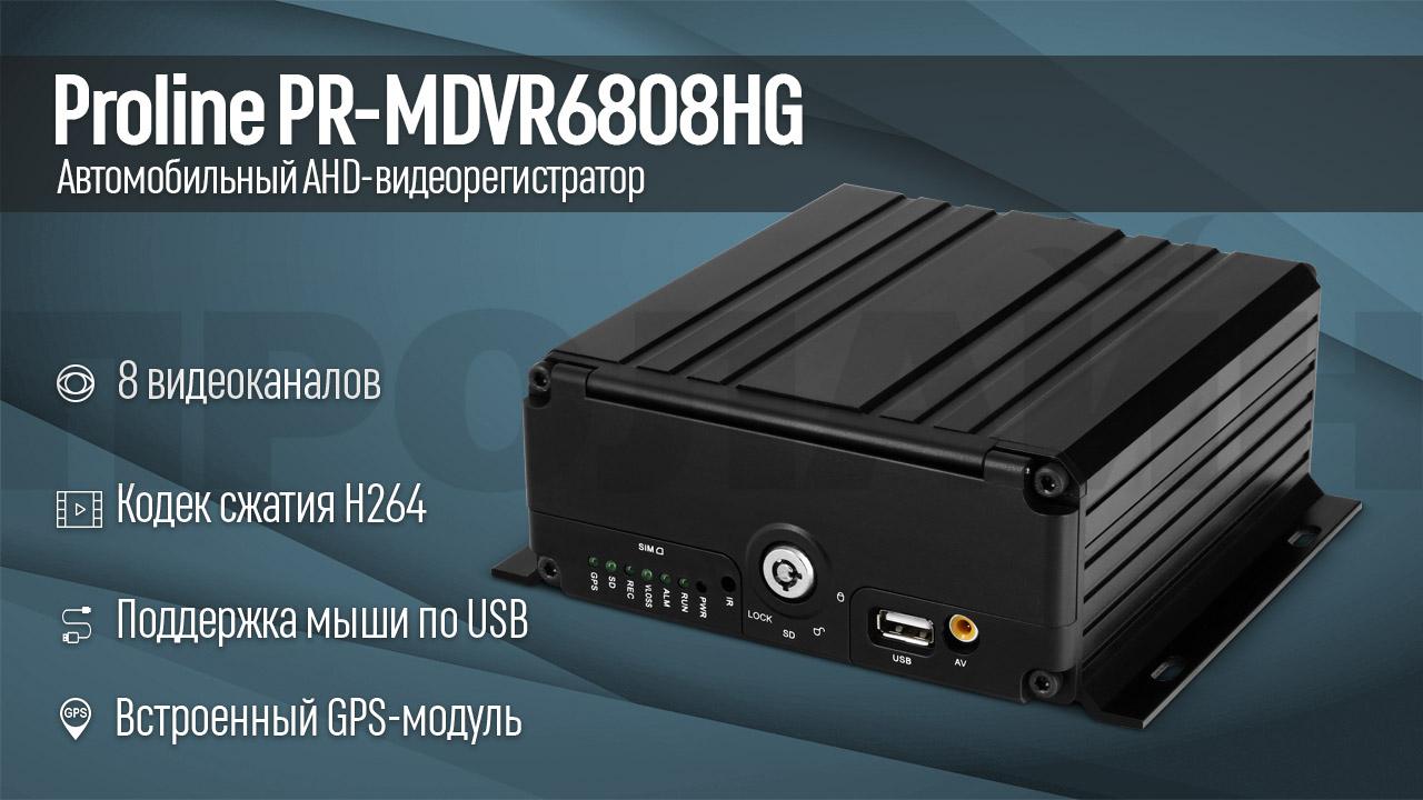 Автомобильный AHD-видеорегистратор Proline PR-MDVR6808HG с GPS-модулем