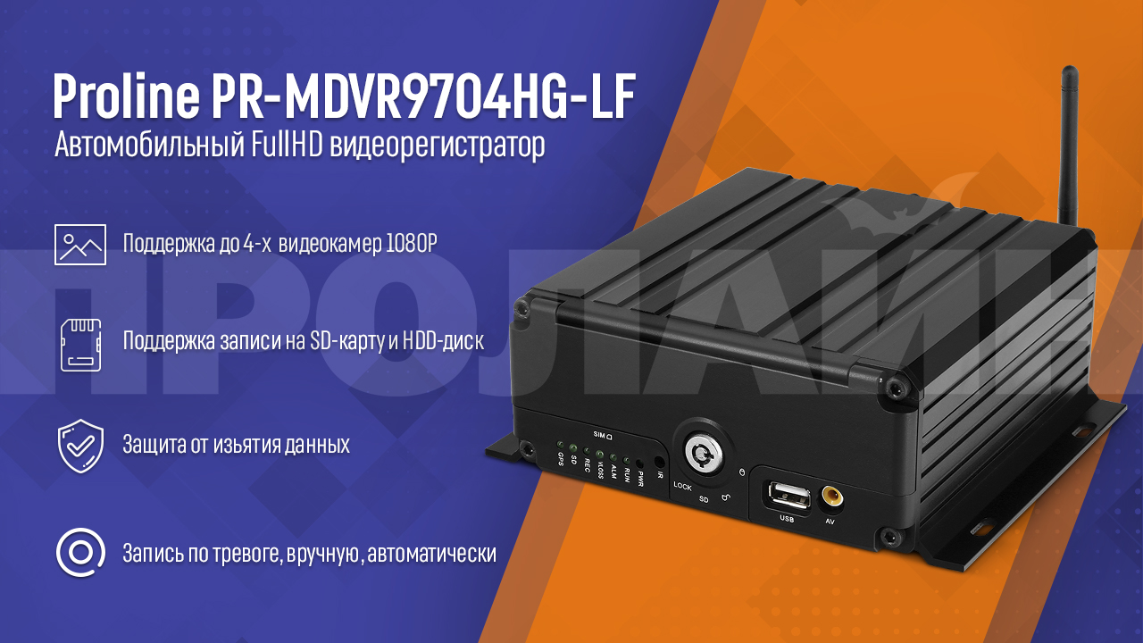 Автомобильный FullHD видеорегистратор Proline PR-MDVR9704HG-LF