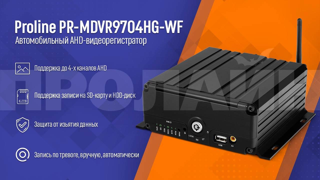 Автомобильный HD-видеорегистратор Proline PR-MDVR9704HG-WF