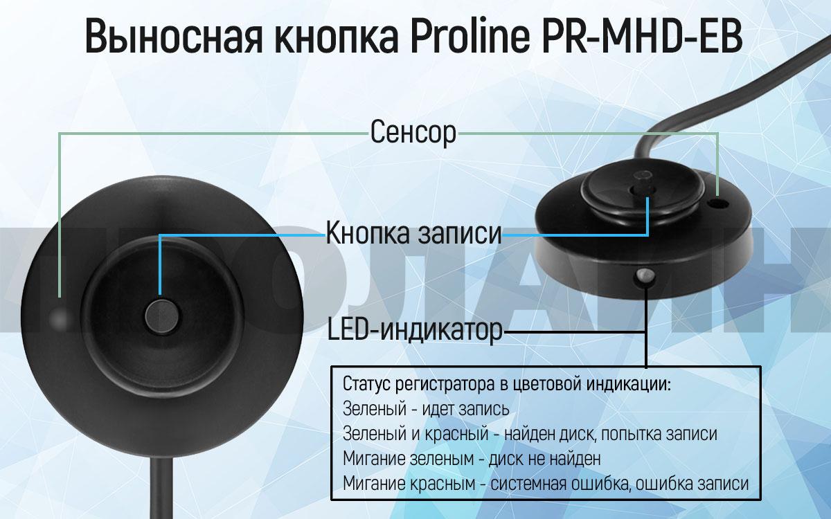 Выносная кнопка Proline PR-MHD-EB
