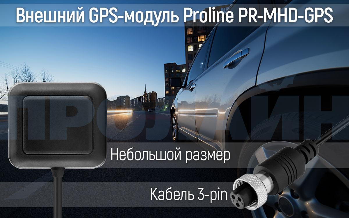 Внешний GPS-модуль Proline PR-MHD-GPS
