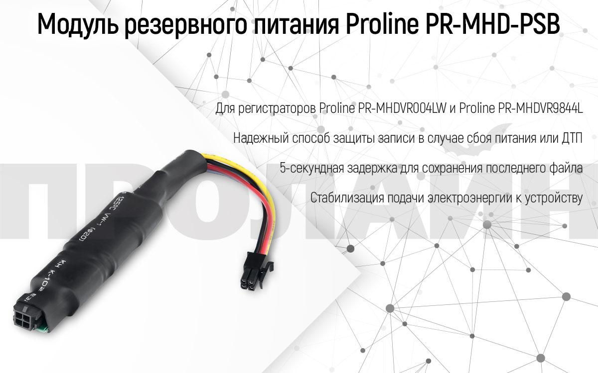 Модуль резервного питания Proline PR-MHD-PSB