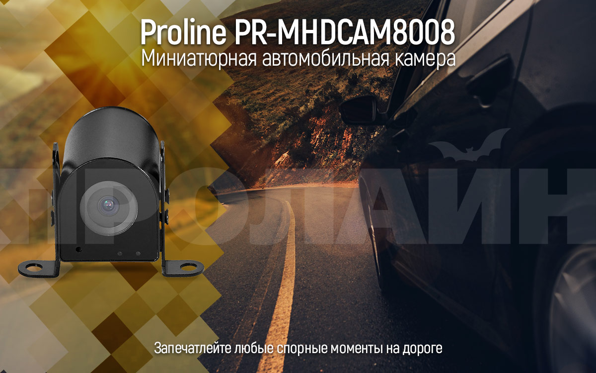 Автомобильная камера Proline PR-MHDCAM8008