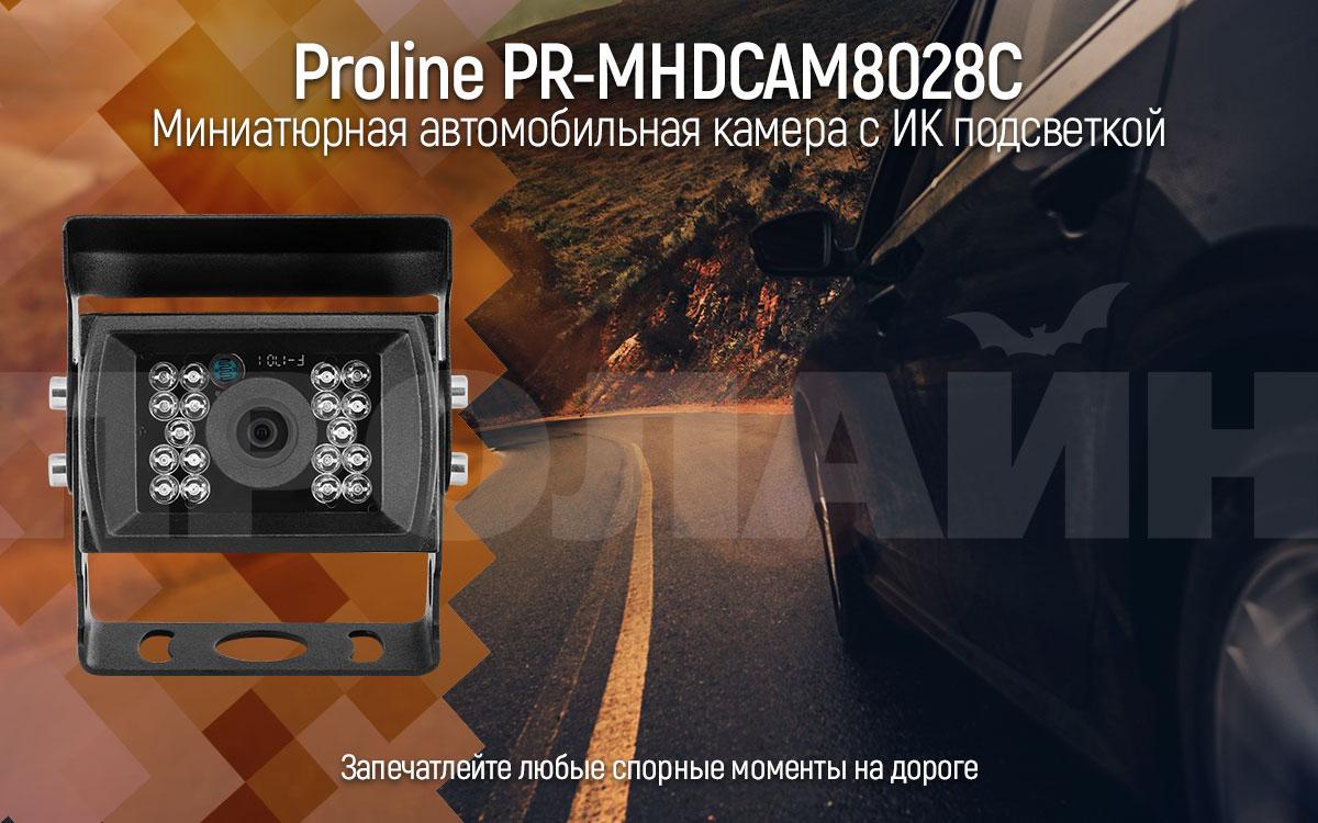 Автомобильная камера Proline PR-MHDCAM8028C