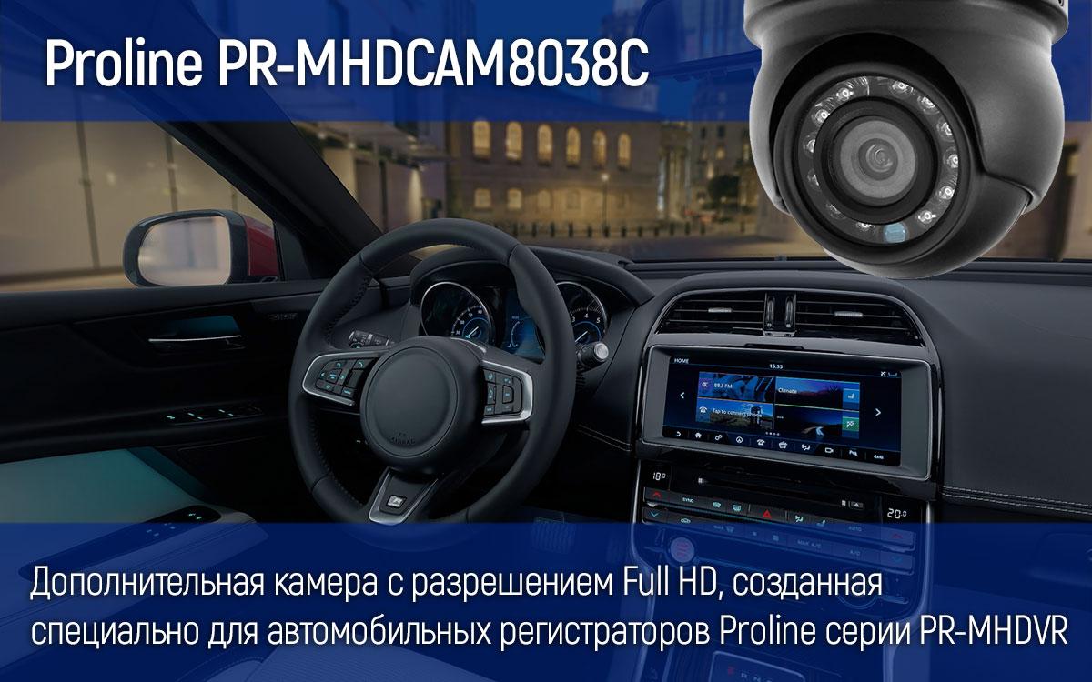 Дополнительная Full HD камера Proline PR-MHDCAM8038C