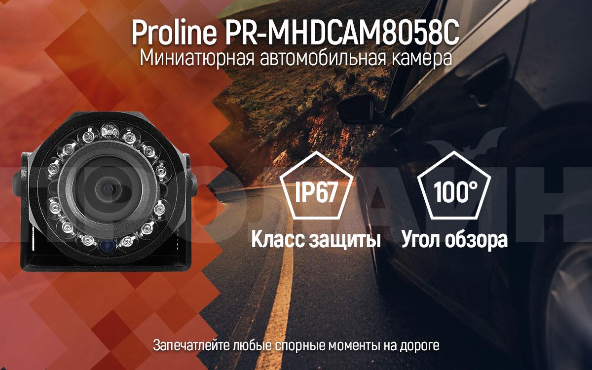 Автомобильная камера Proline PR-MHDCAM8058C