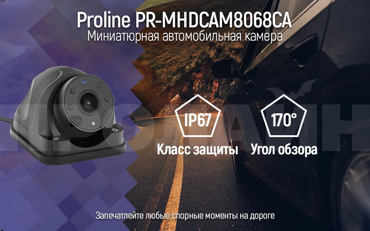 Автомобильная камера Proline PR-MHDCAM8068CB
