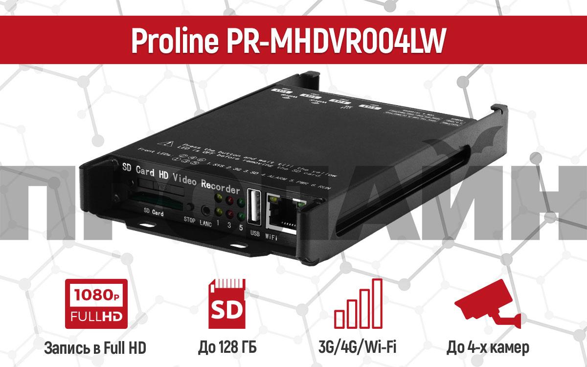 Автомобильный видеорегистратор Proline PR-MHDVR004LW