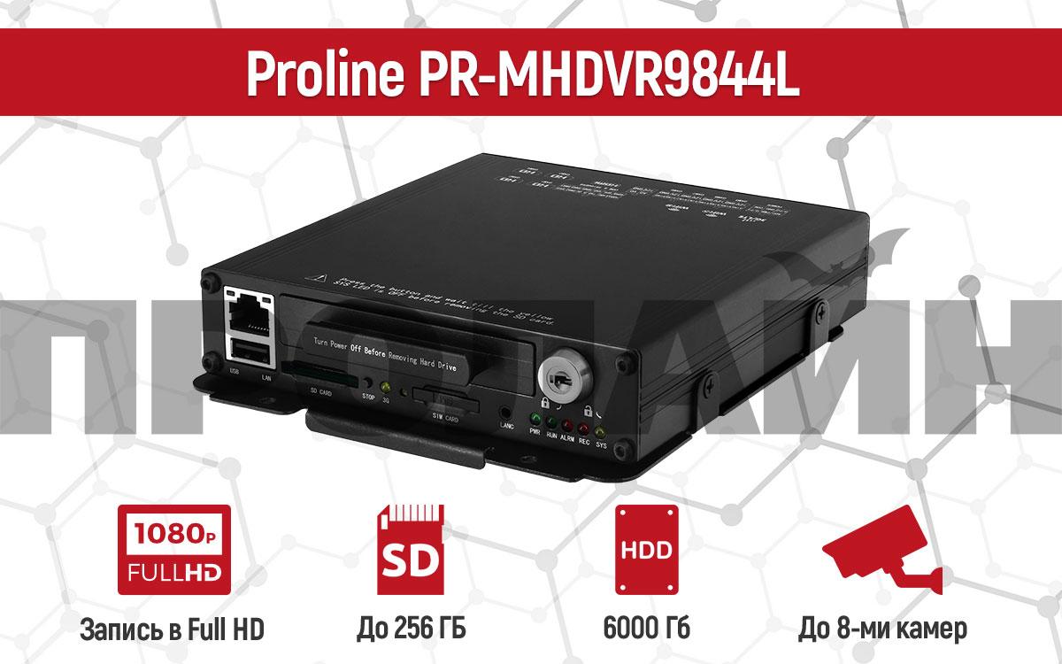 Автомобильный видеорегистратор Proline PR-MHDVR9844L