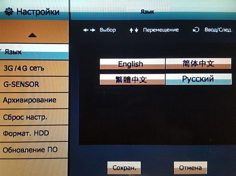 Меню Proline PR-MR8216 SD