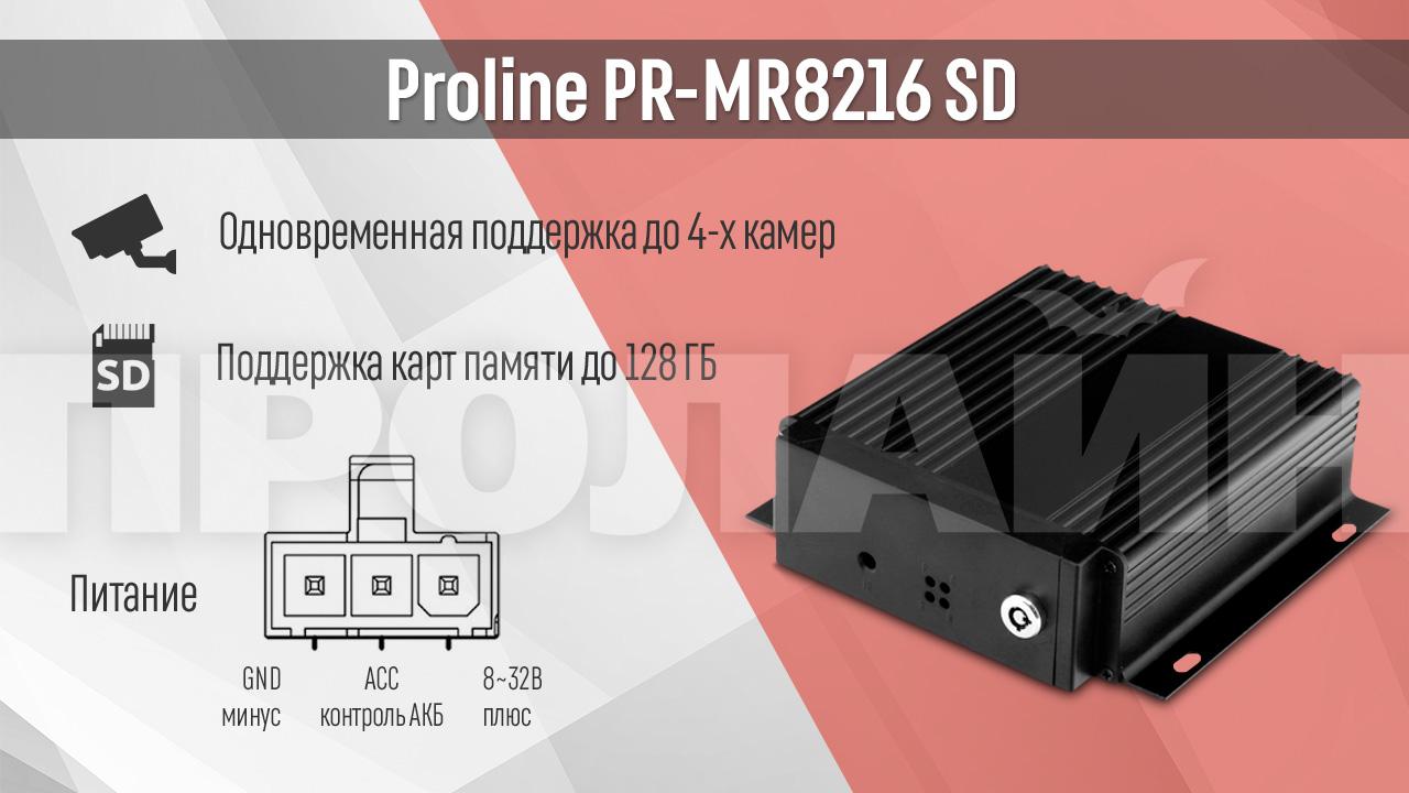 Автомобильный видеорегистратор Proline PR-MR8216 SD