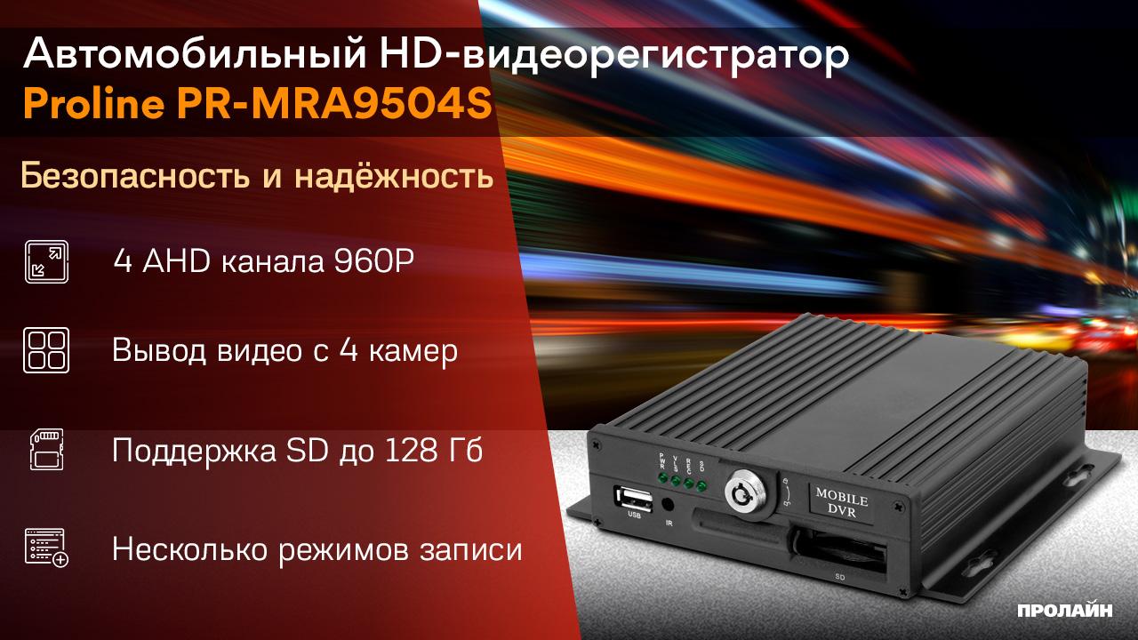 Автомобильный HD-видеорегистратор Proline PR-MRA9504S