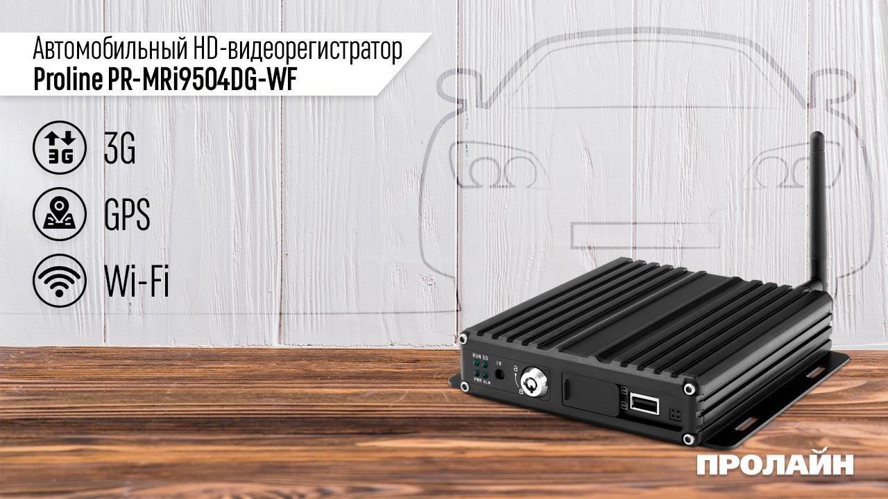 Автомобильный HD-видеорегистратор Proline PR-MRi9504DG-WF
