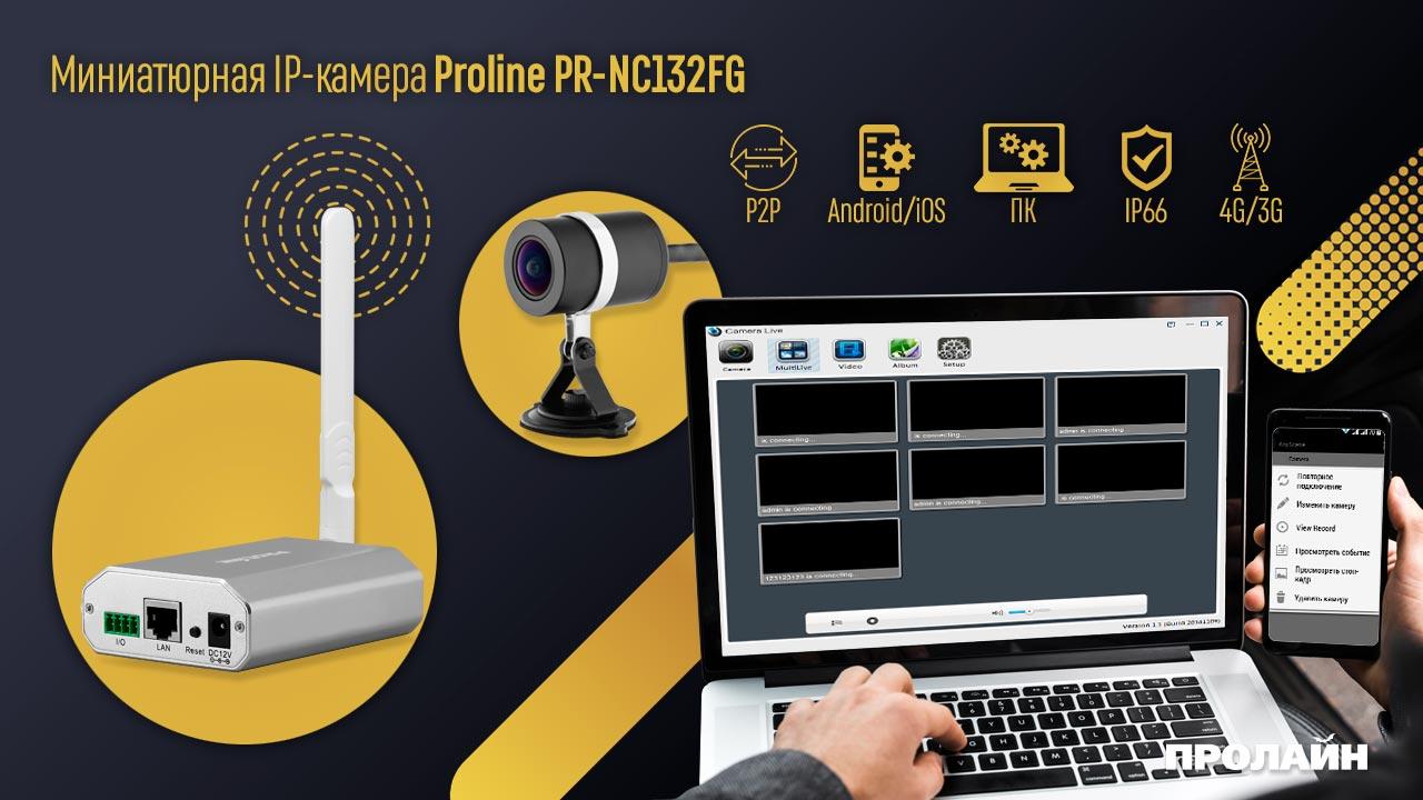 Миниатюрная IP-камера Proline PR-NC132FG