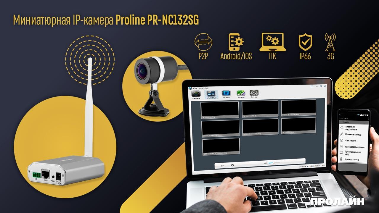 Миниатюрная IP-камера Proline PR-NC132SG