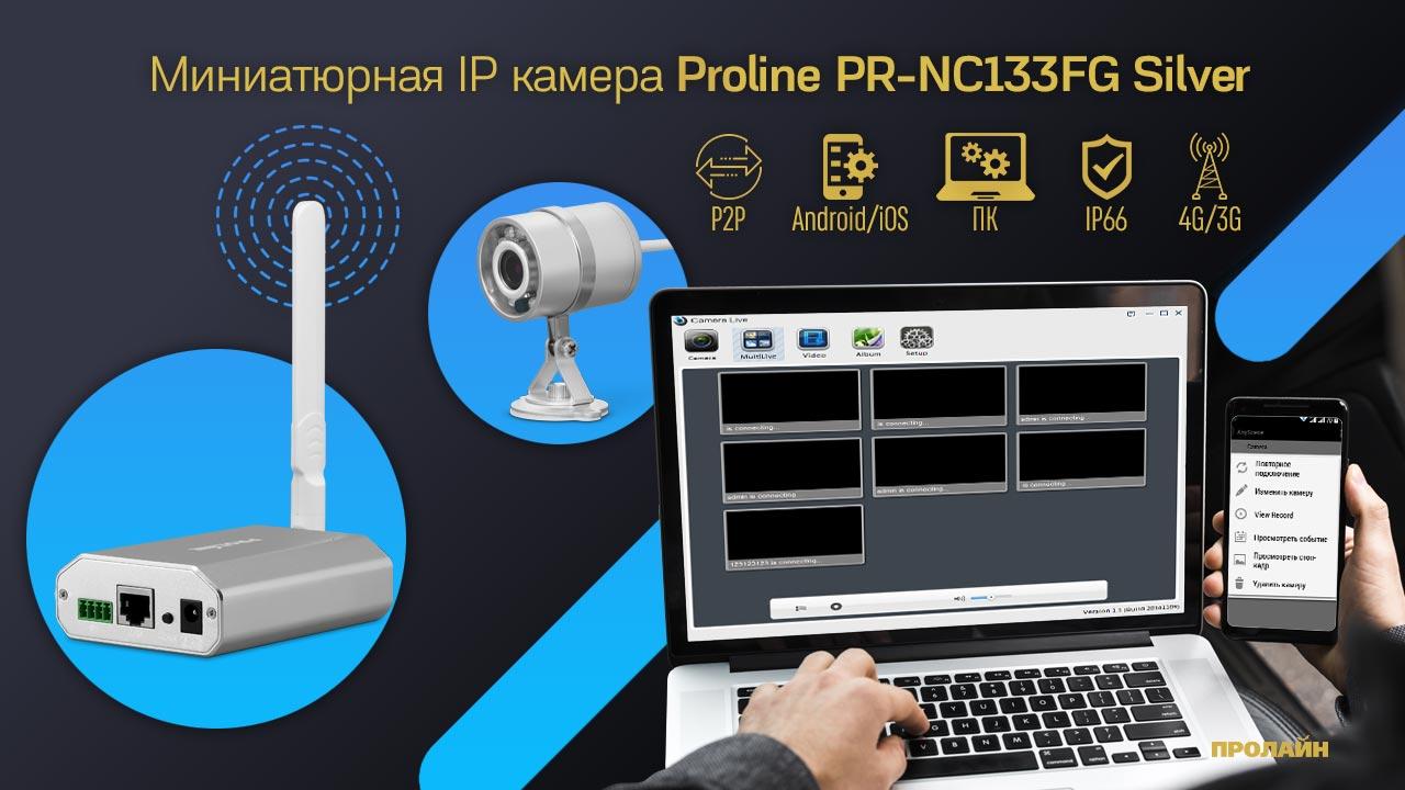 Миниатюрная IP камера Proline PR-NC133FG Silver