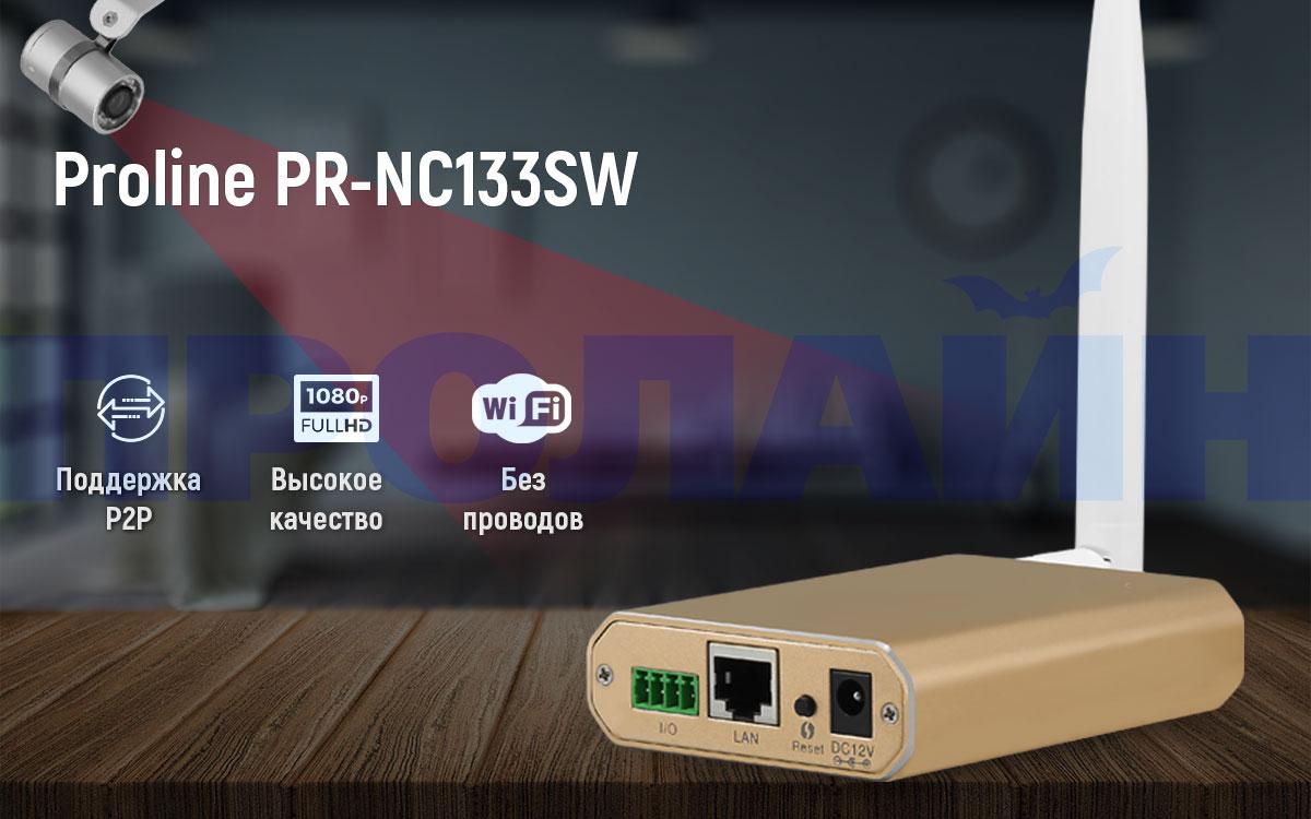Миниатюрная IP-камера Proline PR-NC133SW Silver