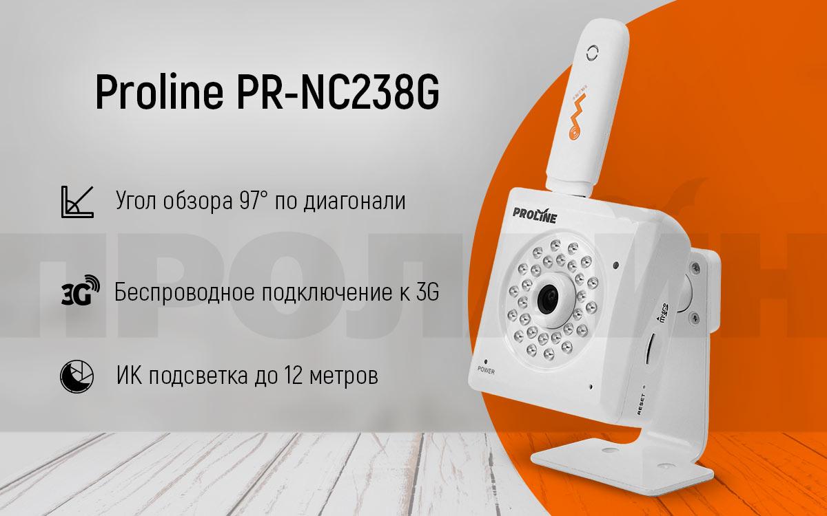 Внутренняя IP камера Proline PR-NC238G