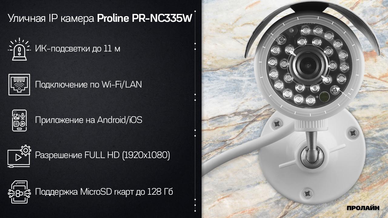 Уличная IP камера Proline PR-NC335W