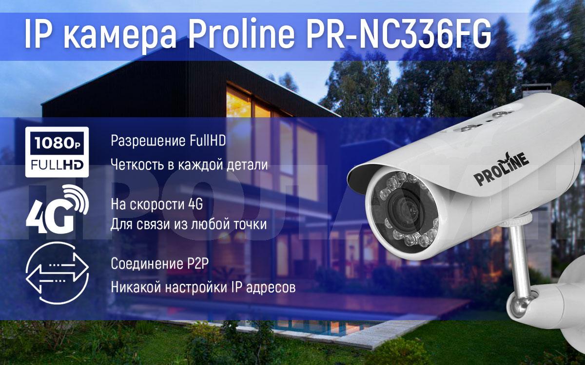 Уличная IP видеокамера с 4G GSM модулем Proline PR-NC336FG