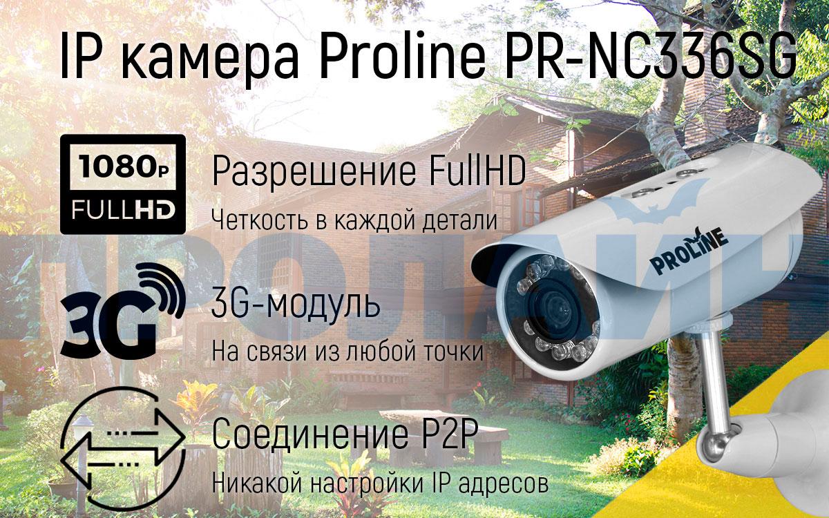 Уличная IP видеокамера с GSM модулем Proline PR-NC336G