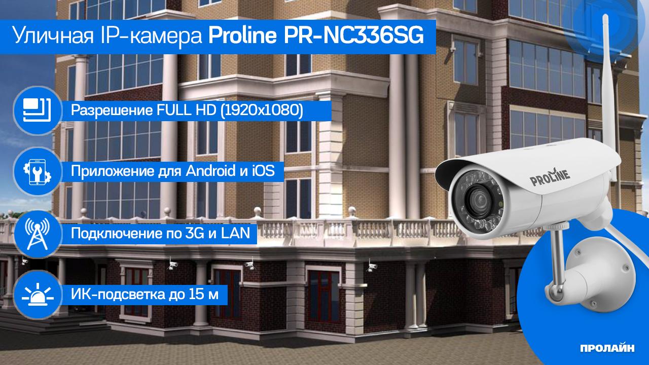 Уличная IP-камера Proline PR-NC336SG