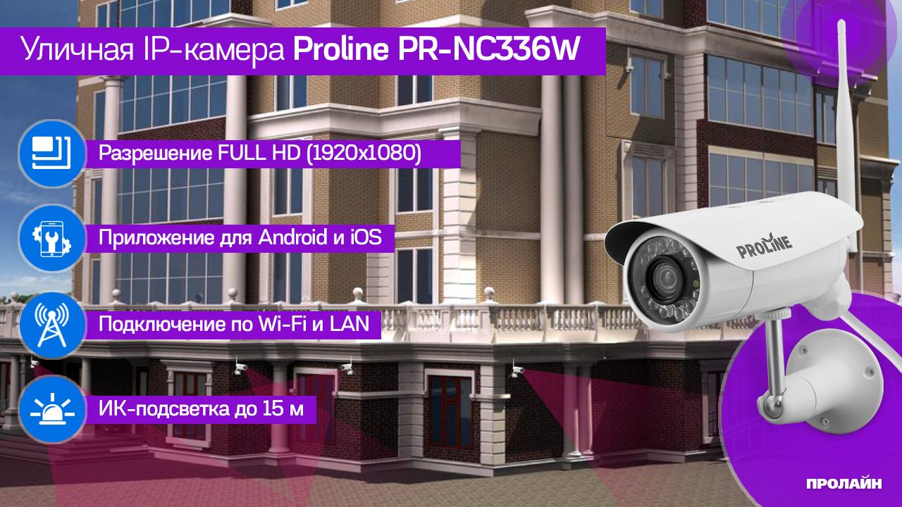 Уличная IP-камера Proline PR-NC336W