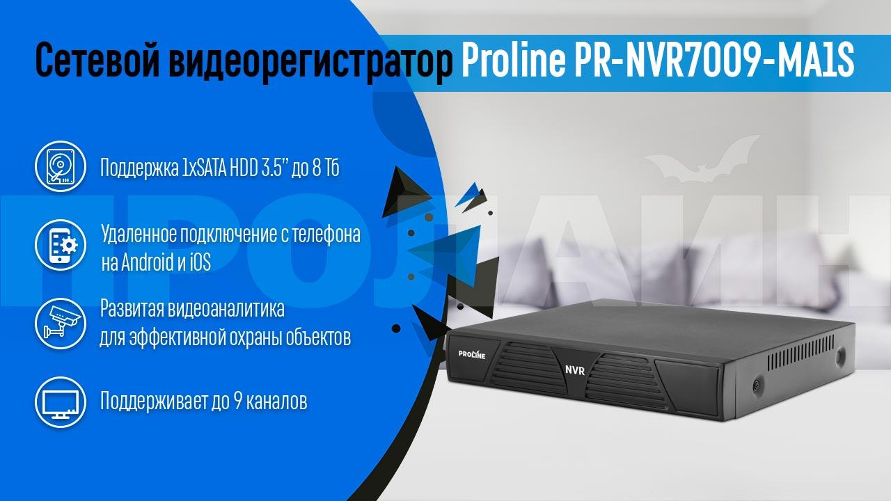 Сетевой видеорегистратор Proline PR-NVR7009-MA1S