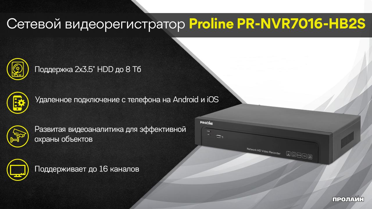 Сетевой видеорегистратор Proline PR-NVR7016-HB2S