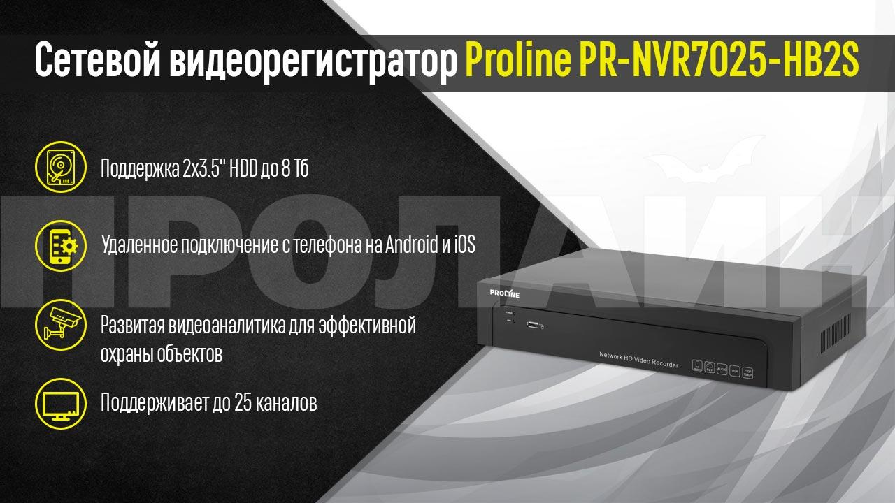 Сетевой видеорегистратор Proline PR-NVR7025-HB2S
