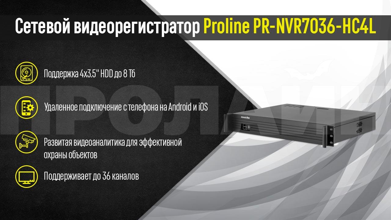 Сетевой видеорегистратор Proline PR-NVR7036-HC4L