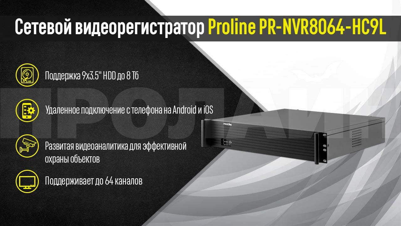 Сетевой видеорегистратор Proline PR-NVR8064-HC9L