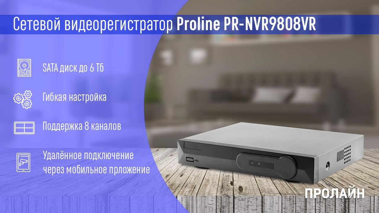 Сетевой видеорегистратор Proline PR-NVR9808VR