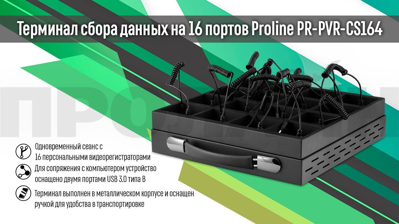 Терминал сбора данных на 16 портов Proline PR-PVR-CS164