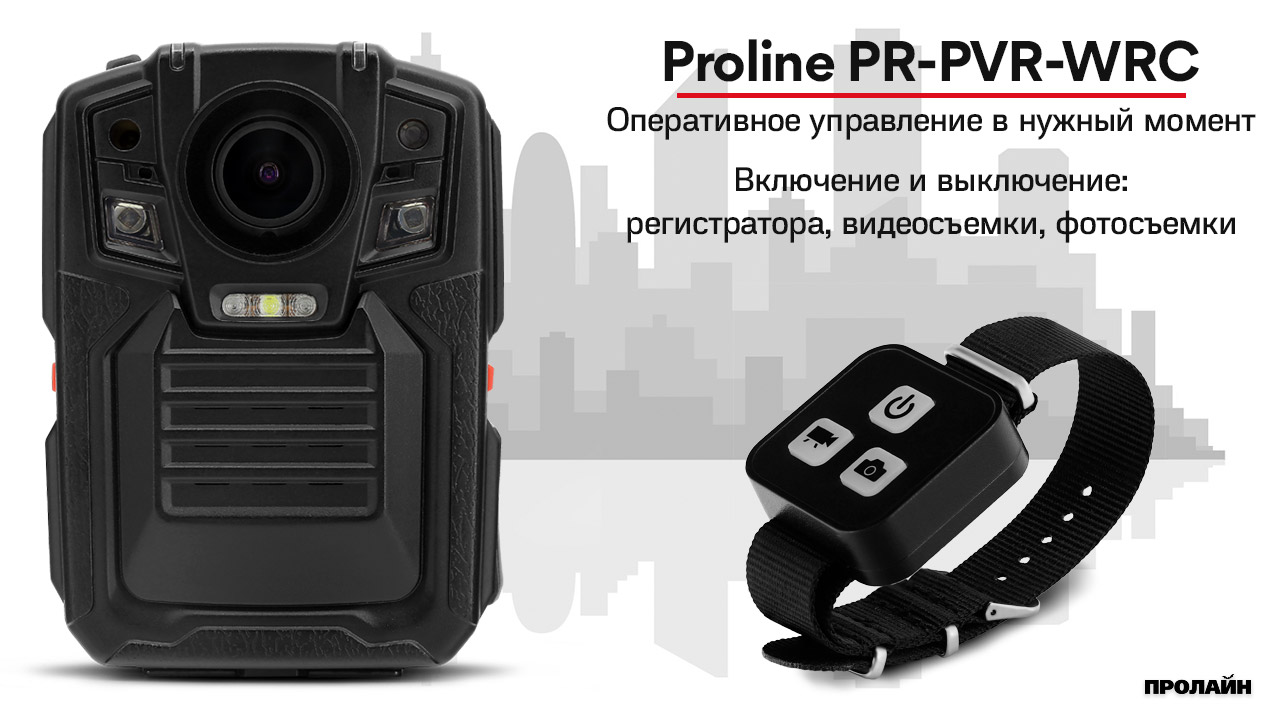 Пульт дистанционного управления Proline PR-PVR-WRC