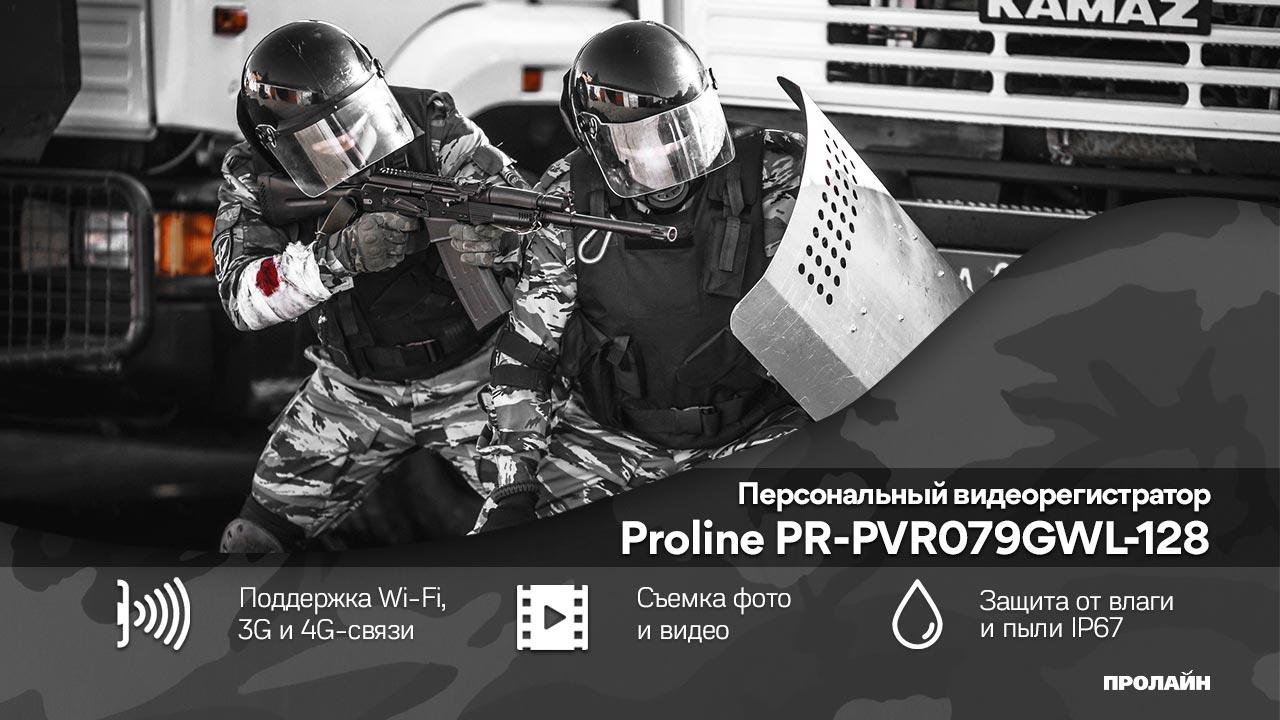 Proline PR-PVR079GWL-128