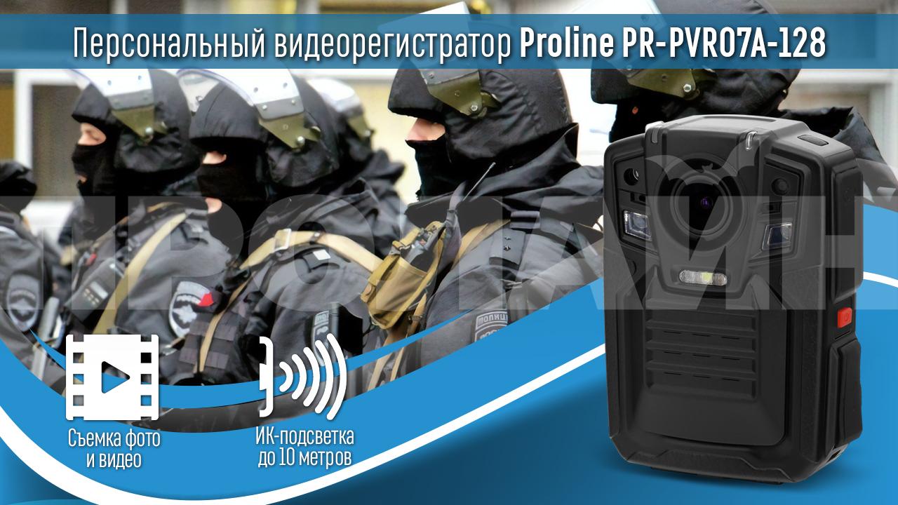 Персональный видеорегистратор Proline PR-PVR07A-128
