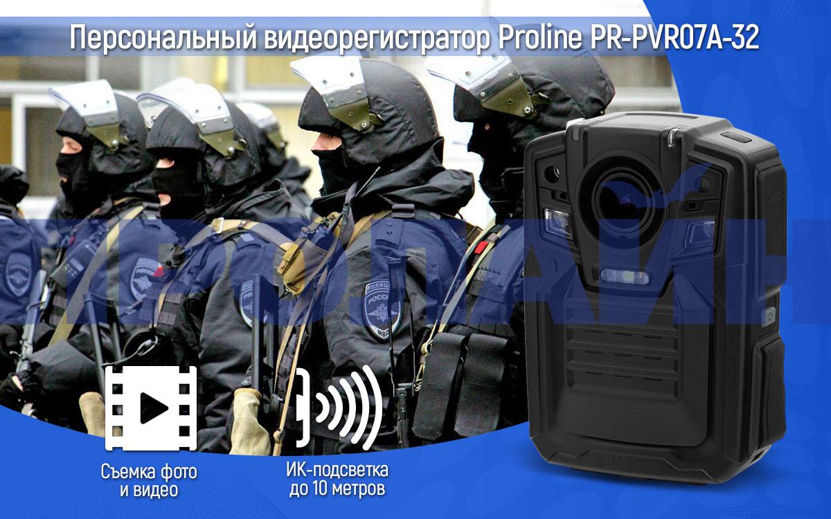 Персональный видеорегистратор Proline PR-PVR07A-32