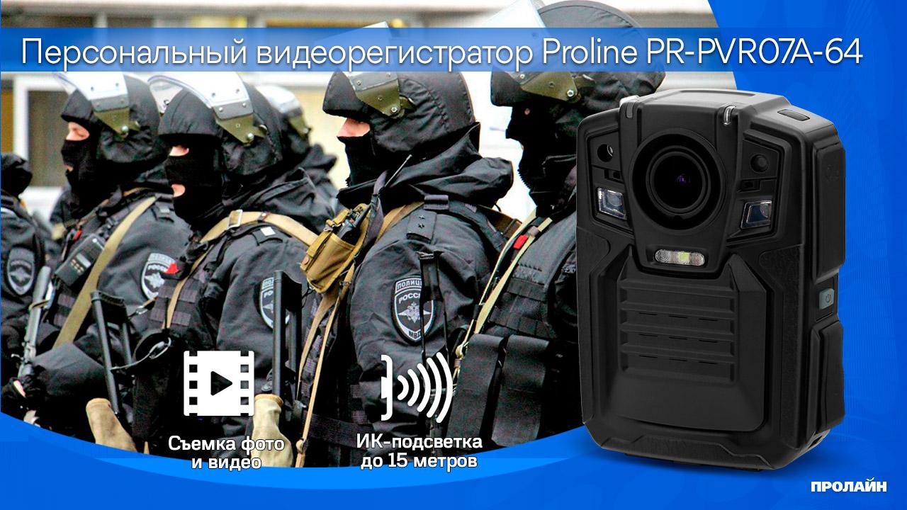 Персональный видеорегистратор Proline PR-PVR07A-64