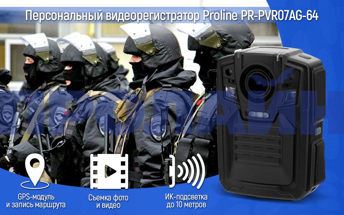 Персональный видеорегистратор с GPS Proline PR-PVR07AG-64