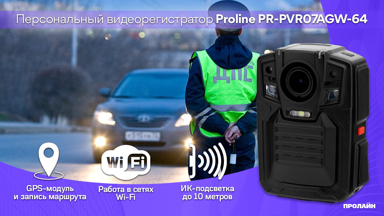 Персональный видеорегистратор с GPS и Wi-Fi Proline PR-PVR07AGW-64