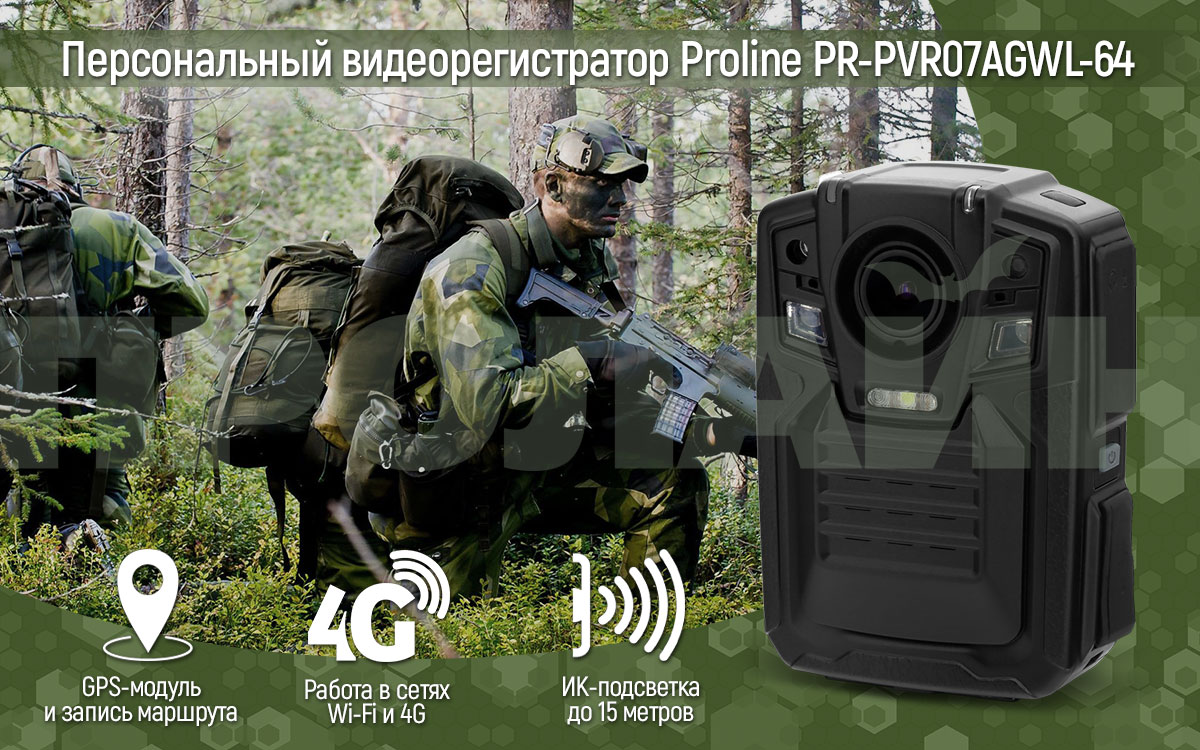 Персональный видеорегистратор с GPS, Wi-Fi и 4G Proline PR-PVR07AGWL-64